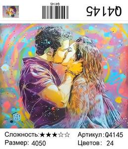 """РН Q4145 """"Цветной поцелуй"""", 40х50 см"""