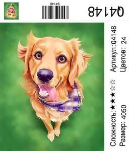 """РН Q4148 """"Собачка на зеленом фоне"""", 40х50 см"""